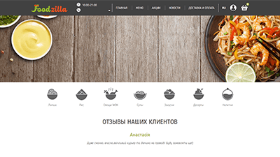 foodzilla.com.ua